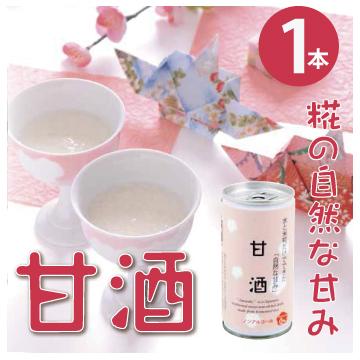 石井味噌の甘酒。飲みきりタイプ1本