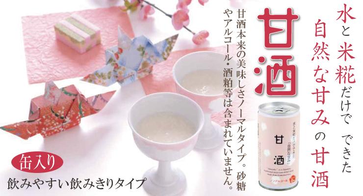 石井味噌の甘酒