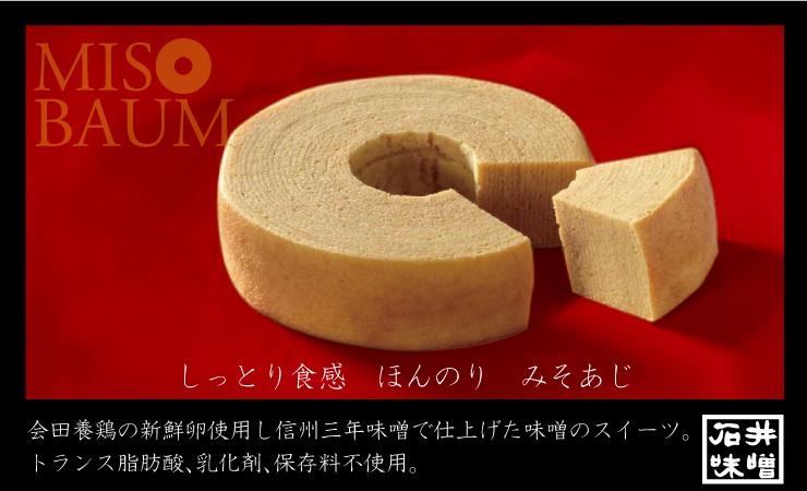 石井味噌のバウムクーヘン