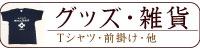 石井味噌の雑貨・グッズ