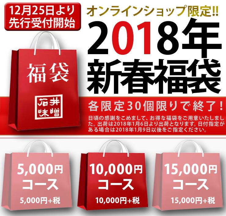 石井味噌福袋10,000円コース