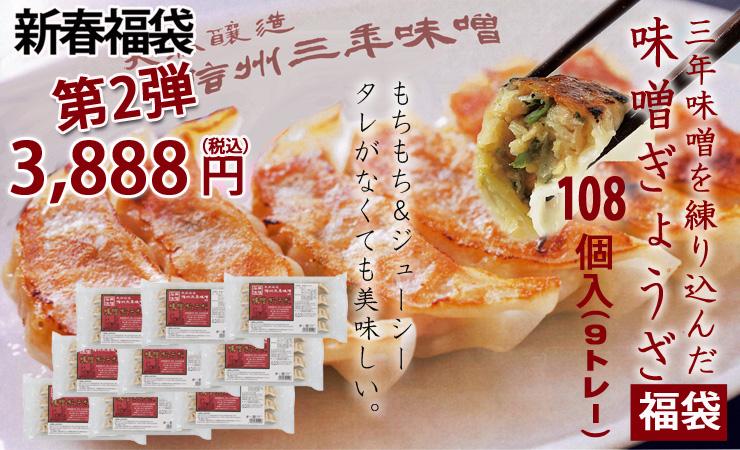 石井味噌の餃子の福袋