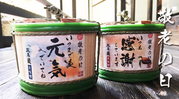 石井味噌の敬老の日