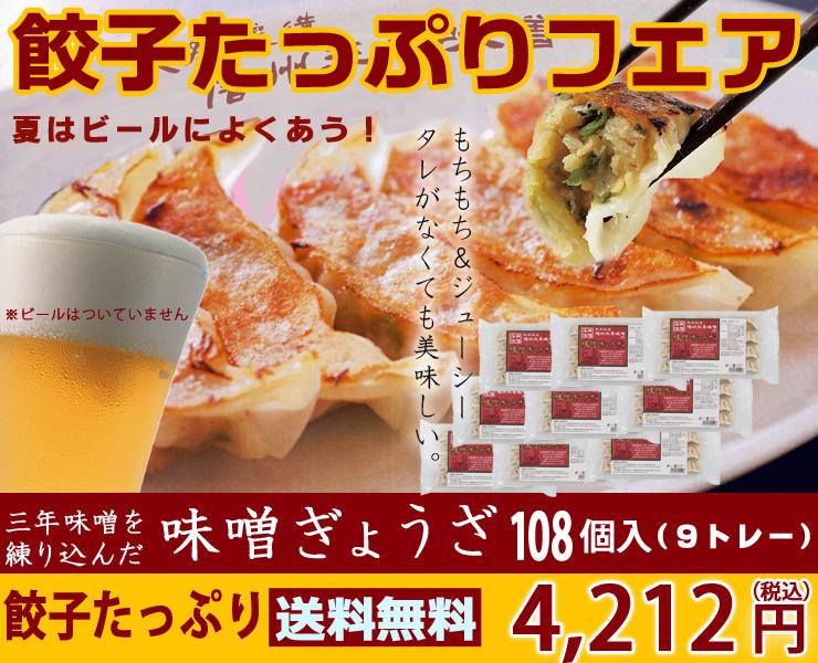 石井味噌の味噌餃子たっぷりフェア