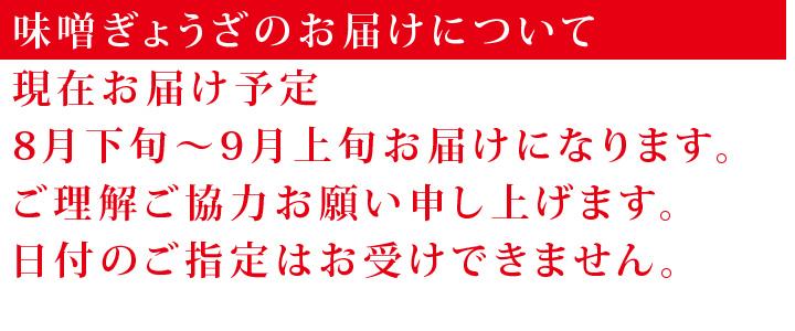 味噌餃子のお届けは8月下旬~9上旬になります。