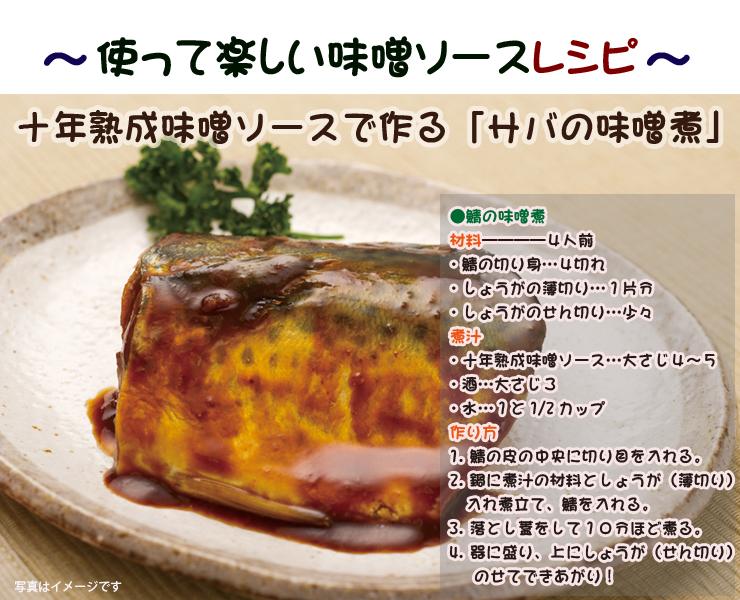 味噌ソースレシピ