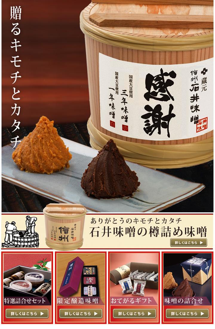石井味噌のギフト