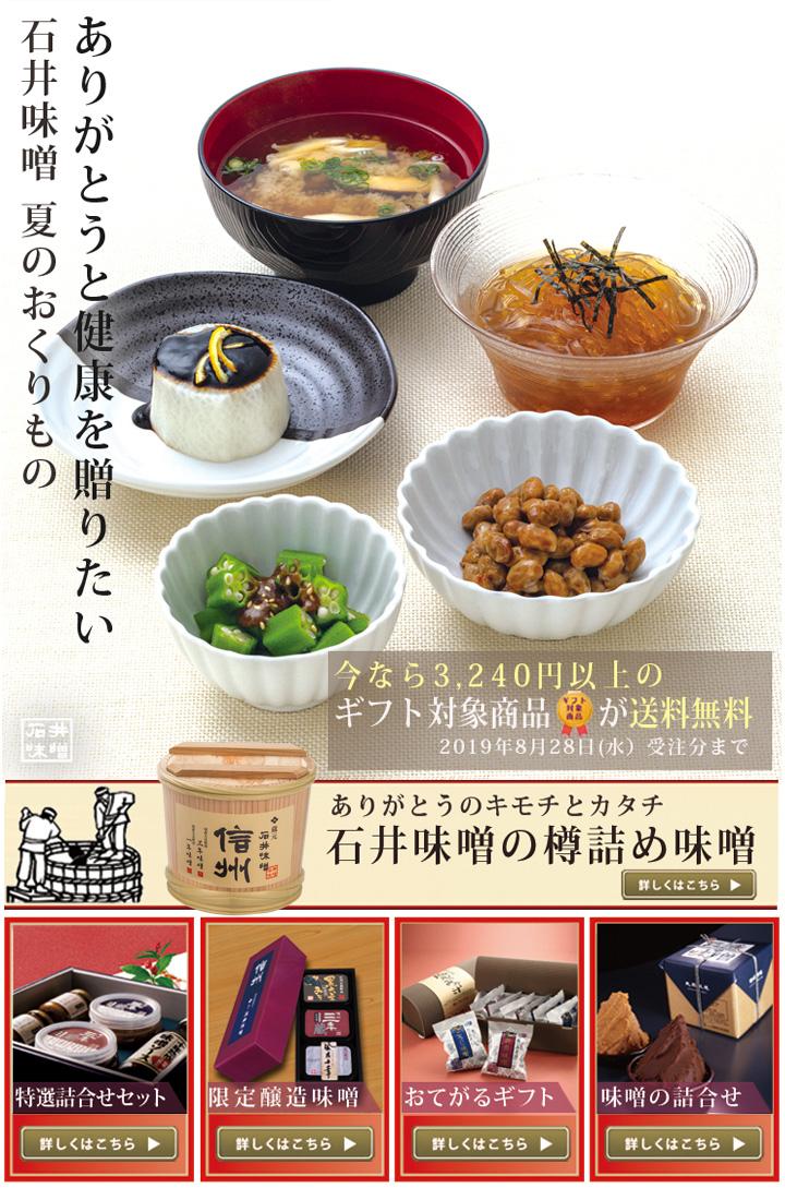 石井味噌の夏の贈り物3240円以上のギフト対象商品送料無料