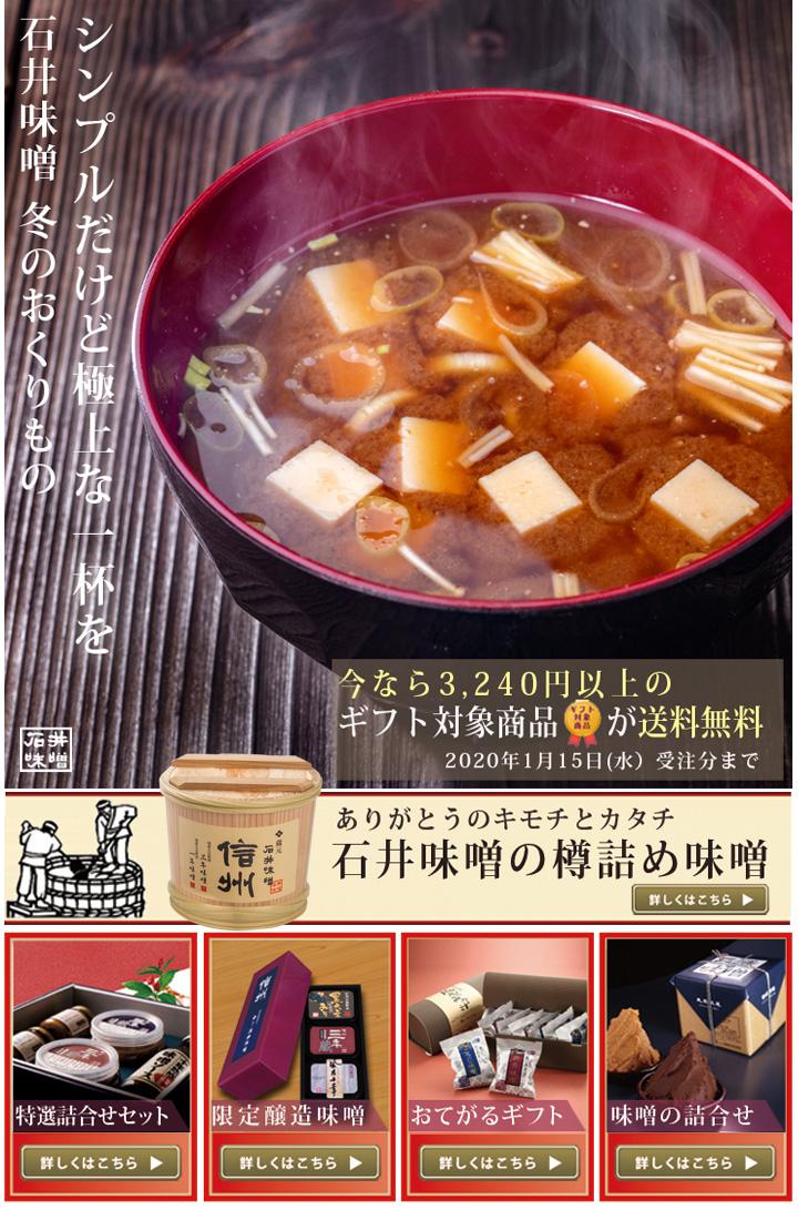 石井味噌の冬のギフト・お歳暮3240円以上のギフト対象商品は送料無料