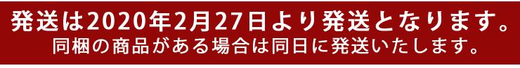 味噌餃子は2020年2月27日より発送いたします。