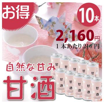 石井味噌の甘酒10本セット
