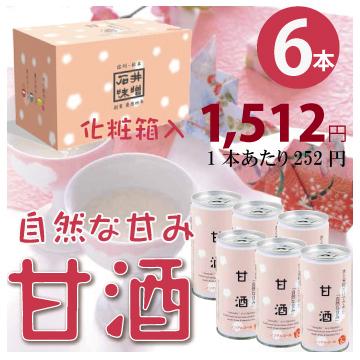 石井味噌の甘酒6本セット化粧箱入