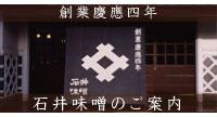 石井味噌公式ホームページ