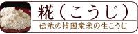 石井味噌の生の糀(こうじ)