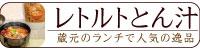 石井味噌のレトルト豚汁