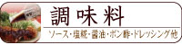 石井味噌蔵元の味噌調味料