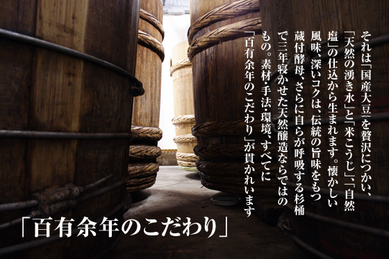 杉桶仕込の天然醸造味噌