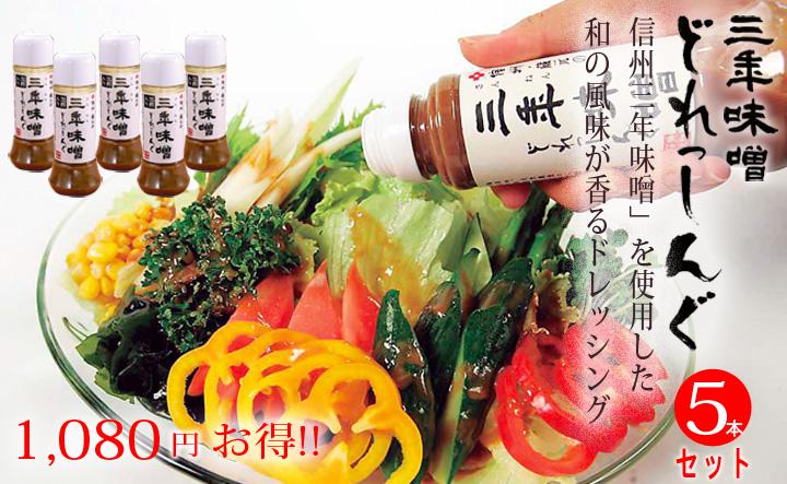 味噌ドレッシングお得な5本セット:石井味噌