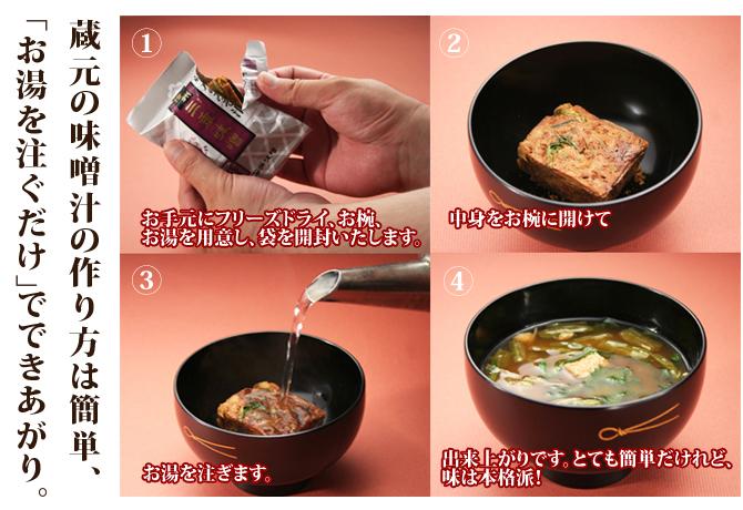 味噌汁の作り方は簡単お湯を注ぐだけ。