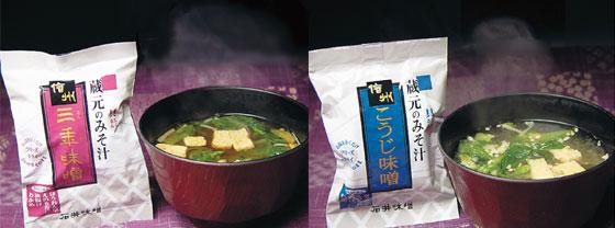 蔵元の味噌汁