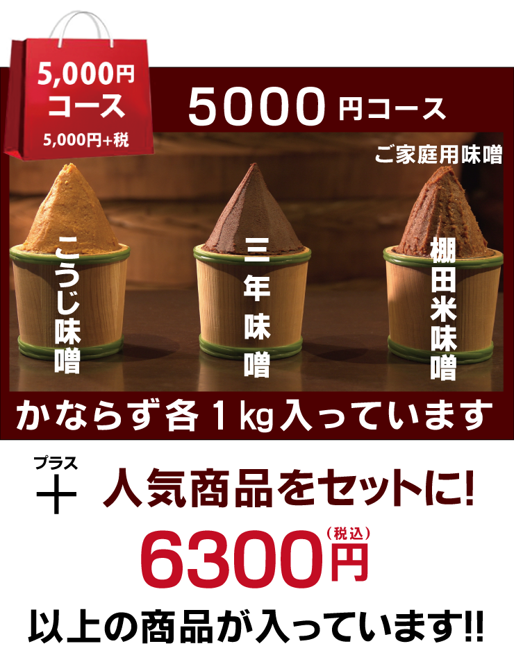石井味噌の福袋5000円コース