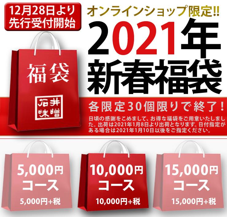 石井味噌の福袋10000円コース