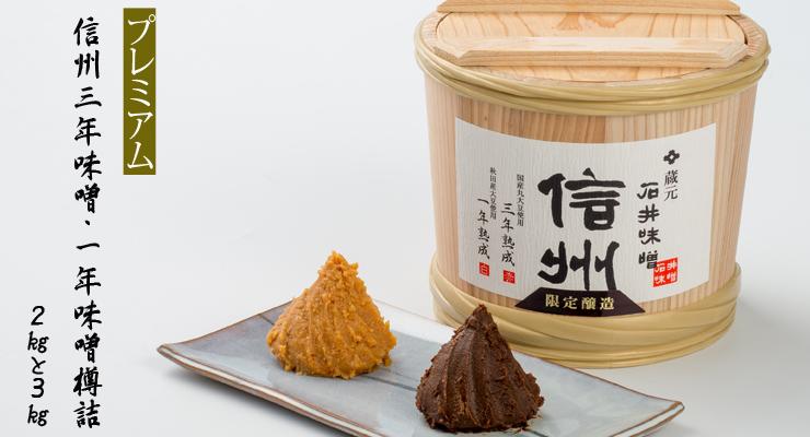 石井味噌のプレミアム三年熟成味噌と一年味噌樽詰め