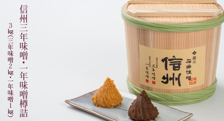 石井味噌三年味噌一年味噌樽詰め3kg