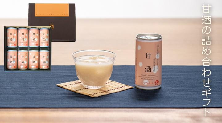 石井味噌の甘酒ギフト