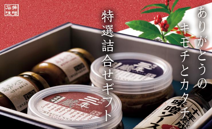 石井味噌の特選詰合せギフト