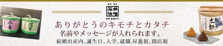 石井味噌の入学・就職・開店祝等に名前やメッセージが入れられる樽詰め味噌。