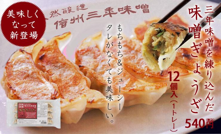 さらにおいしくなった味噌餃子