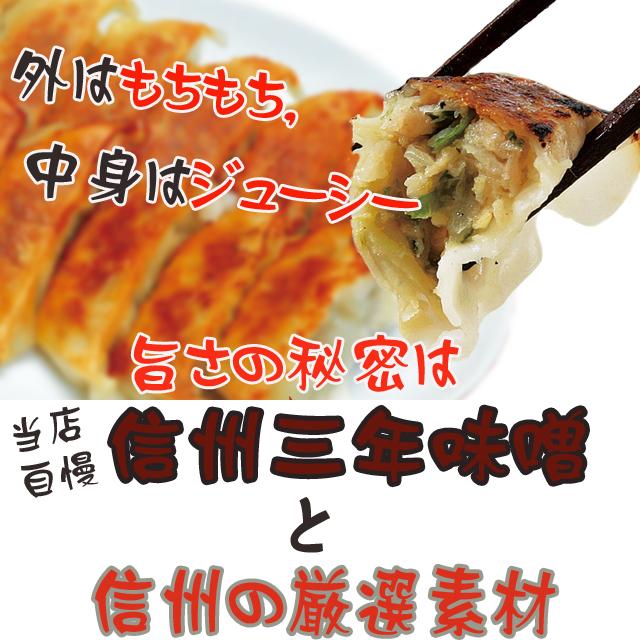 味噌餃子の美味しさの秘密