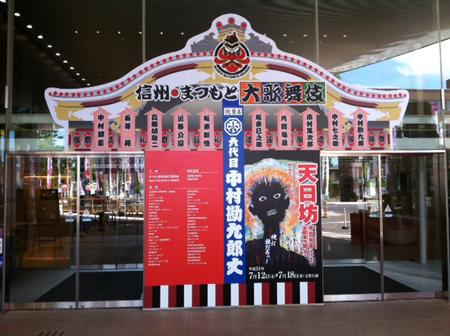 まつもと大歌舞伎