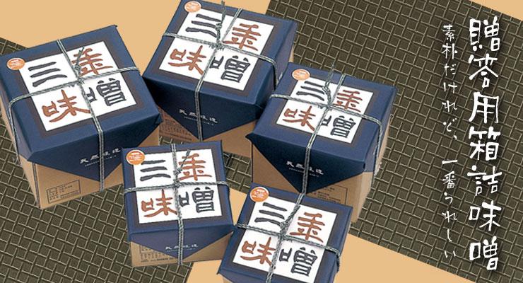 石井味噌の味噌箱詰ギフト