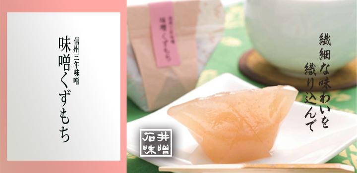 石井味噌の新感覚和菓子:三年味噌くずもち