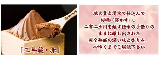 三年蔵赤味噌300g