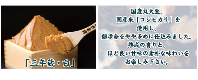 三年蔵白(こうじ)味噌