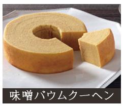 石井味噌の味噌バームクーヘン