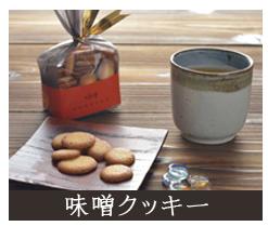 石井味噌の味噌クッキー