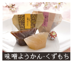 石井味噌の味噌ようかん、くずもち