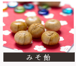 石井味噌の味噌手毬