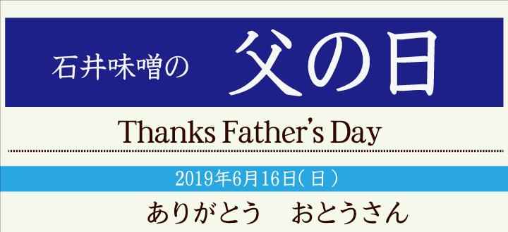 石井味噌の父の日