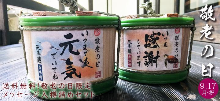 石井味噌のお中元・夏ギフト