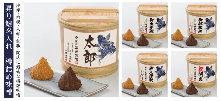 石井味噌の樽詰め味噌・贈り物に最適