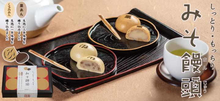 石井味噌の味噌饅頭(まんじゅう)