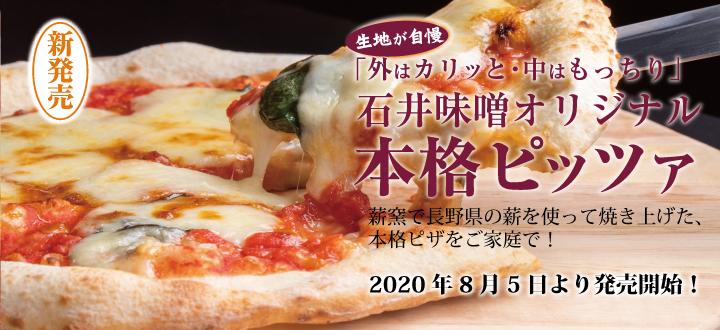 石井味噌の本格派ピザ