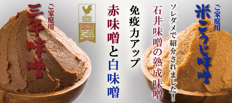 ソレダメで紹介された石井味噌の熟成味噌