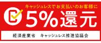 石井味噌オンラインショップはキャッシュレス5%還元