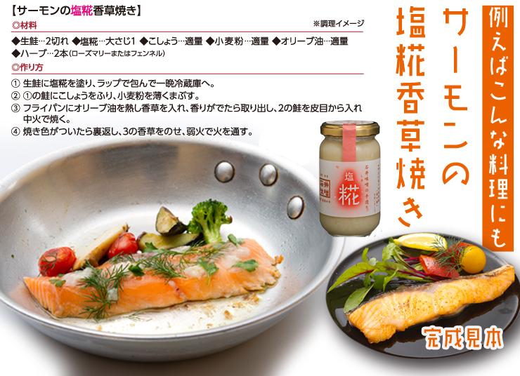 信州サーモン塩糀焼き